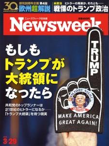 201603Newsweek_H01_s2