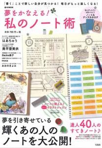 201605_watashino_note_jyutu_h01