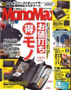 201607_MonoMax_H_01