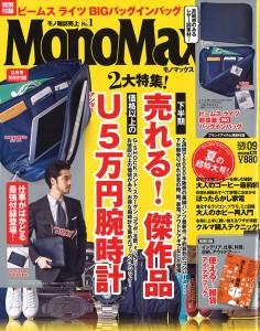 201609MonoMax_H01_s