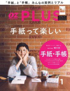 1611ozmagazineplus_h01s