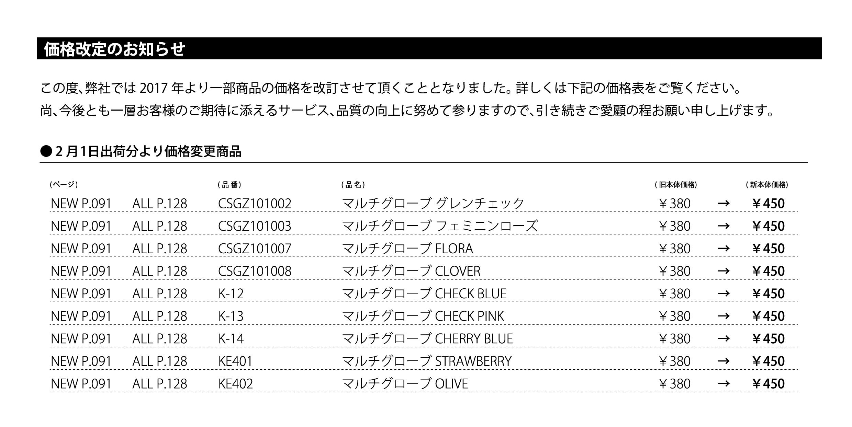 カタログ同送物2_ot
