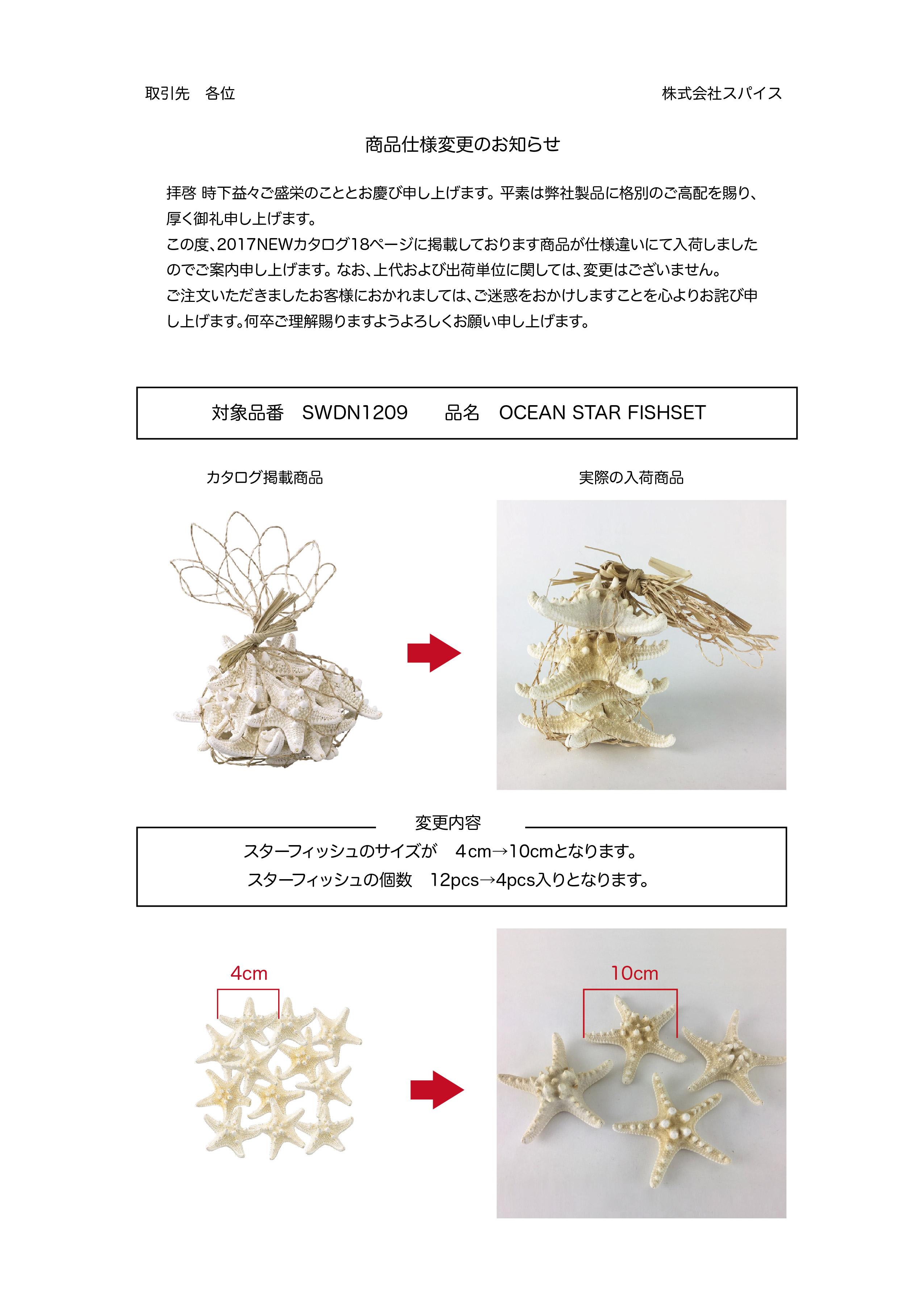 SWDN1209_oshirase--01