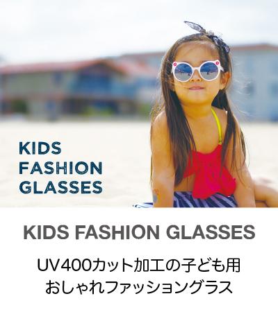 キッズファッショングラス