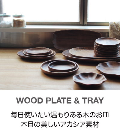 WOOD PLATE & TRAY
