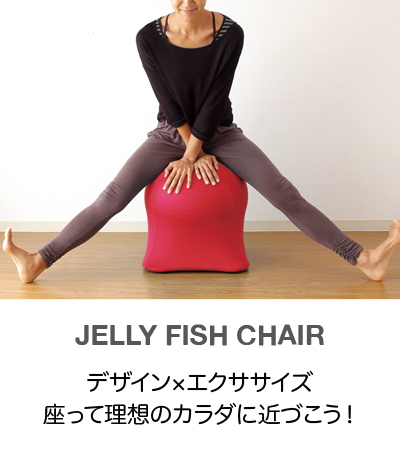 JELLYFISH CHAIR