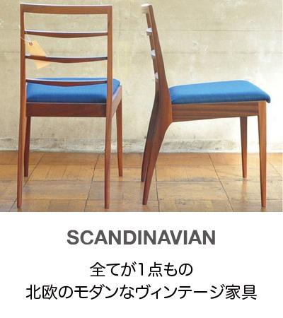 北欧ヴィンテージ家具