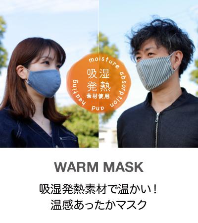 温感マスク