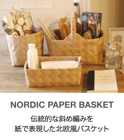 ノルディックバスケット