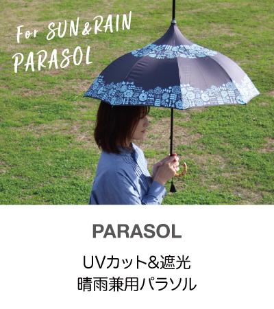 晴雨兼用パラソル
