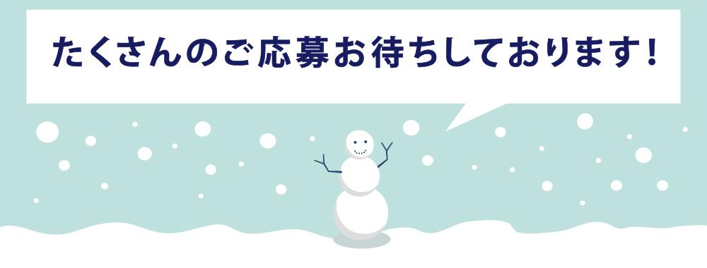 インドア雪合戦キャンペーン