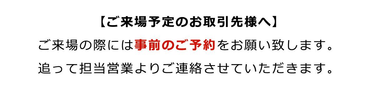 内見会イメージ