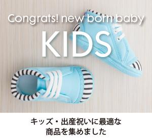 キッズ・出産祝いギフト
