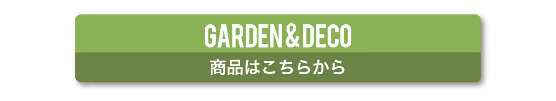 ガーデン&デコ