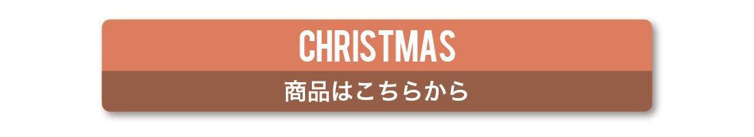 クリスマス商品一覧へ