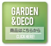 ガーデンデコ