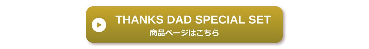 父の日セットページへ