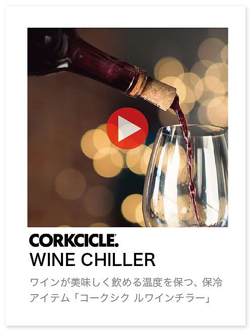 003ワインチラー