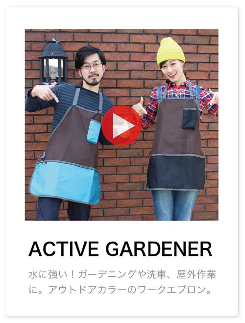 ACTIVE_GARDENER