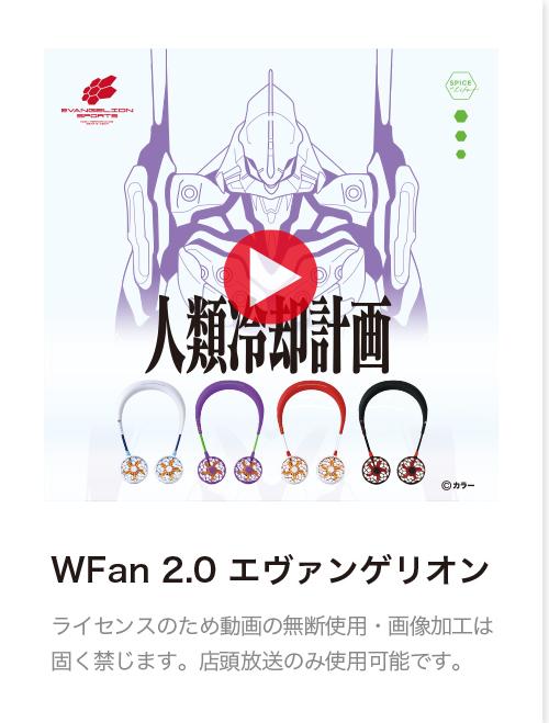 W Fan