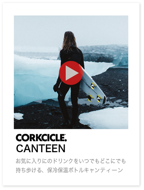 ICELAND CORKCICLE