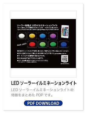 LEDソーラーイルミネーションライト