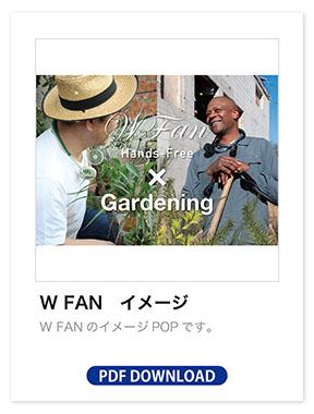 W FAN イメージ
