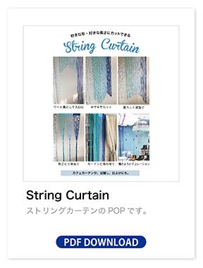 ストリングカーテン