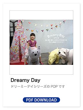 DreamyDay