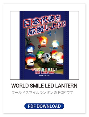 WORLD SMiLE LED LANTERN