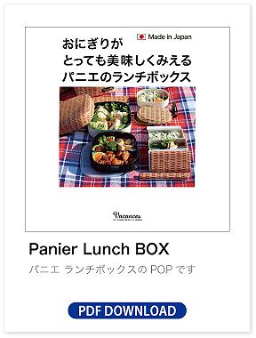 パニエランチボックス1