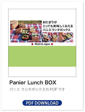 パニエランチボックス2