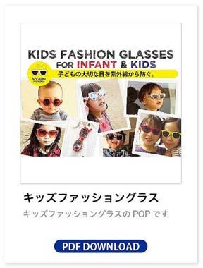 キッズファッションサングラス