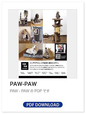 ペットPAW-PAW