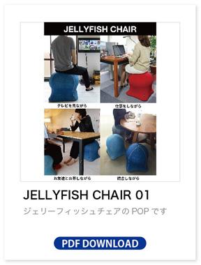 ジェリーフィッシュチェア01