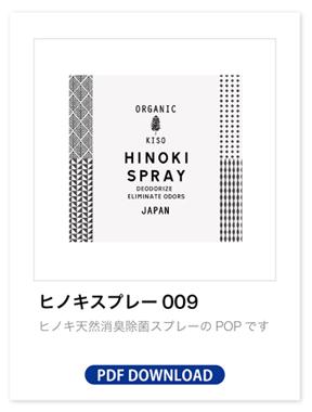 ヒノキスプレー_009
