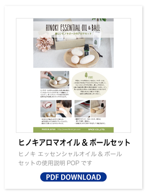 HINOKI ESSENTAIL OIL & BALL