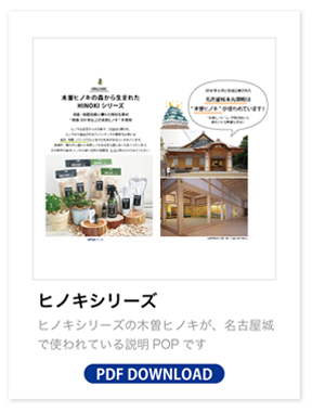 ヒノキ名古屋城