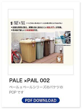 PALExPAIL_002