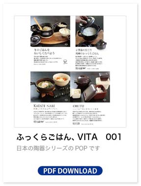 ふっくらごはんVITA_001