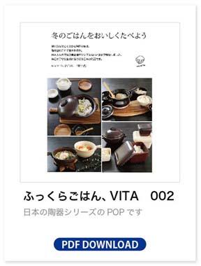 ふっくらごはんVITA_002