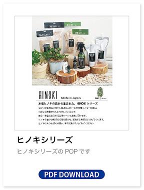 ヒノキシリーズ