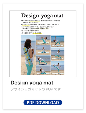 Design yoga mat