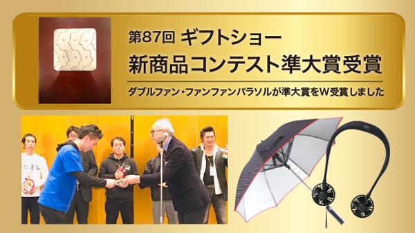 第87回ギフトショー 新商品コンテスト準大賞受賞