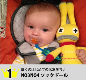 1位:NO3NO4