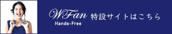 WFanサイトへ