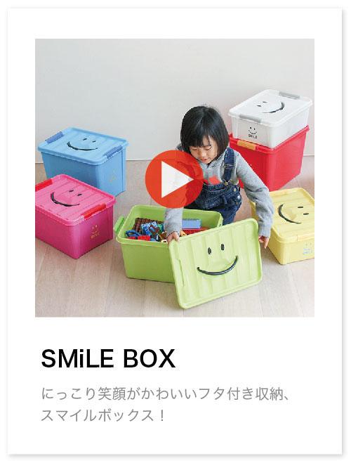 024スマイルボックス