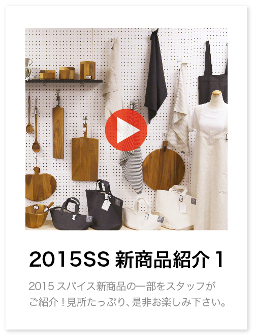 029-15SS新商品紹介1